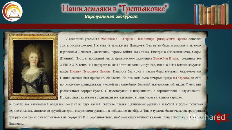 У владельца усадьбы Семеновское – «Отрада» Владимира Григорьевича Орлова осталось три взрослые дочери: Наталья (в замужестве Давыдова. Эта ветвь была в родстве с поэтом- партизаном Денисом Давыдовым, героем войны 1812 года), Екатерина (Новосильцева),