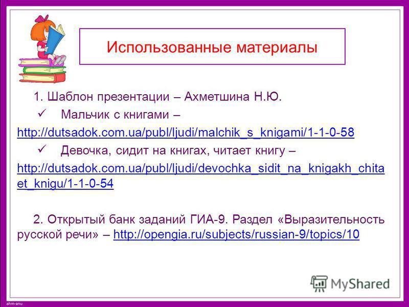 Использованные материалы 1. Шаблон презентации – Ахметшина Н.Ю. Мальчик с книгами – http://dutsadok.com.ua/publ/ljudi/malchik_s_knigami/1-1-0-58 Девочка, сидит на книгах, читает книгу – http://dutsadok.com.ua/publ/ljudi/devochka_sidit_na_knigakh_chit