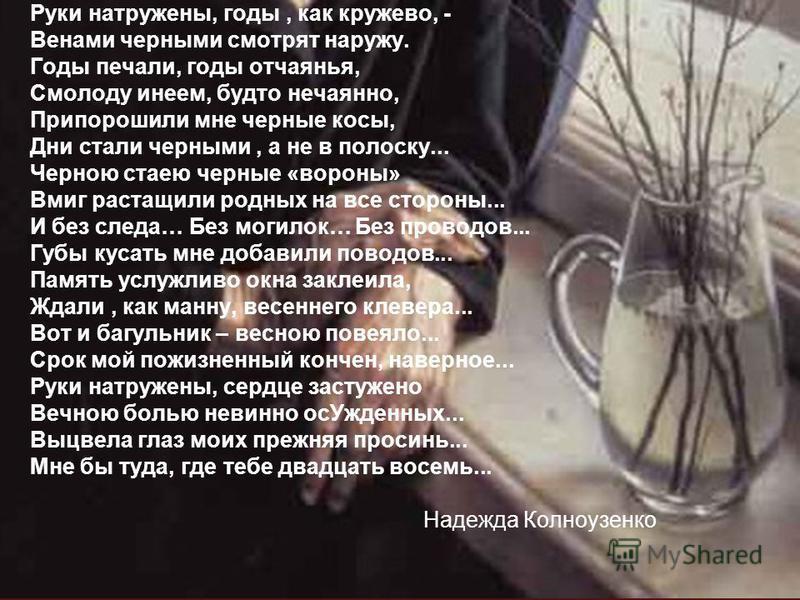 Вот и багульник – весною повеяло... Александр Шилов. Зацвел багульник Руки натружены, годы, как кружево, - Венами черными смотрят наружу. Годы печали, годы отчаянья, Смолоду инеем, будто нечаянно, Припорошили мне черные косы, Дни стали черными, а не