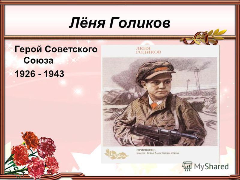 Лёня Голиков Герой Советского Союза 1926 - 1943