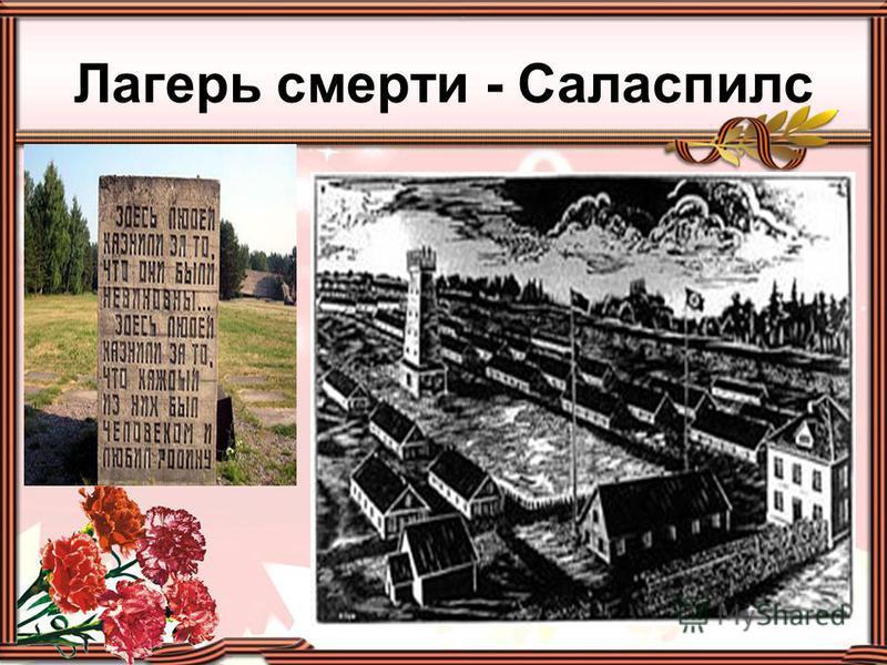 Лагерь смерти - Саласпилс