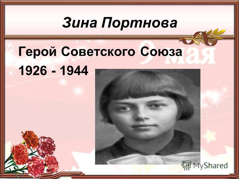 Зина Портнова Герой Советского Союза 1926 - 1944
