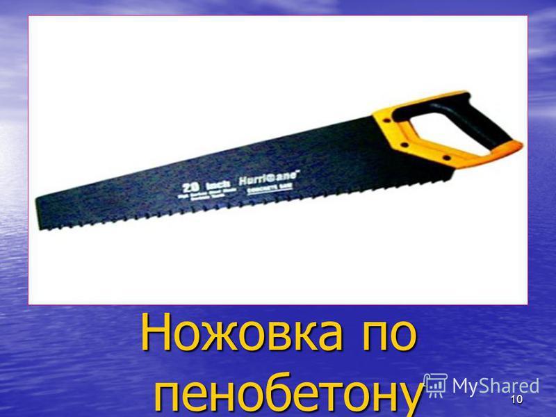 10 Ножовка по пенобетону