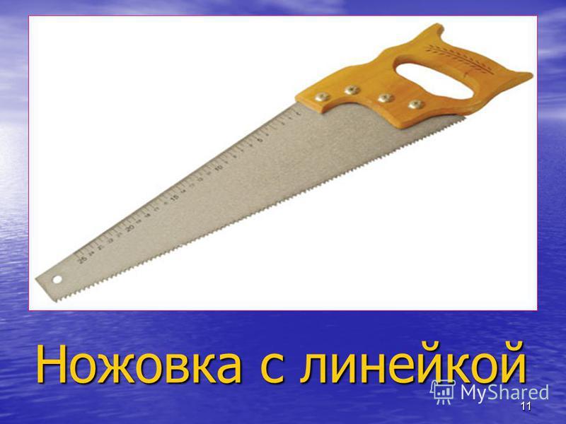 11 Ножовка с линейкой