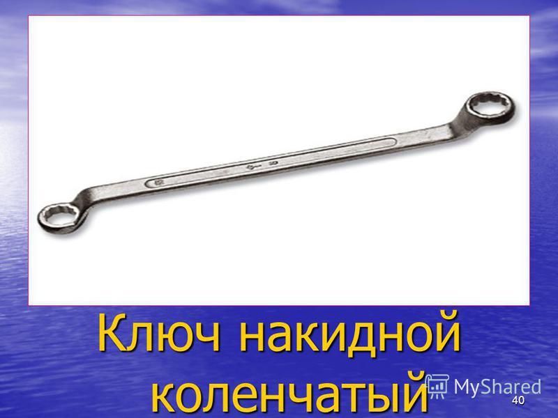 40 Ключ накидной коленчатый