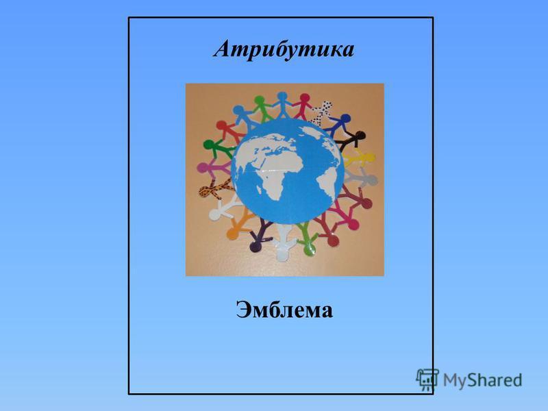 Атрибутика Герб Флаг Эмблема