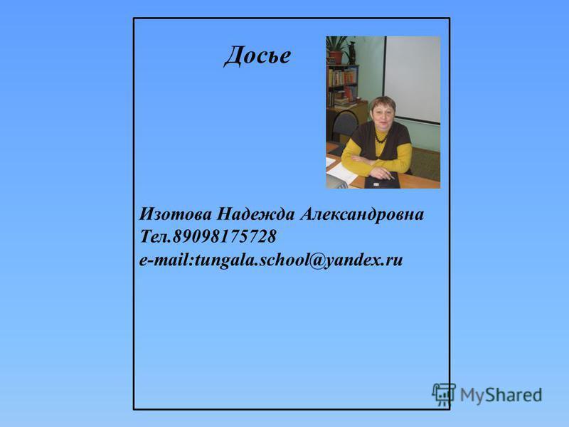 Досье Изотова Надежда Александровна Тел.89098175728 e-mail:tungala.school@yandex.ru