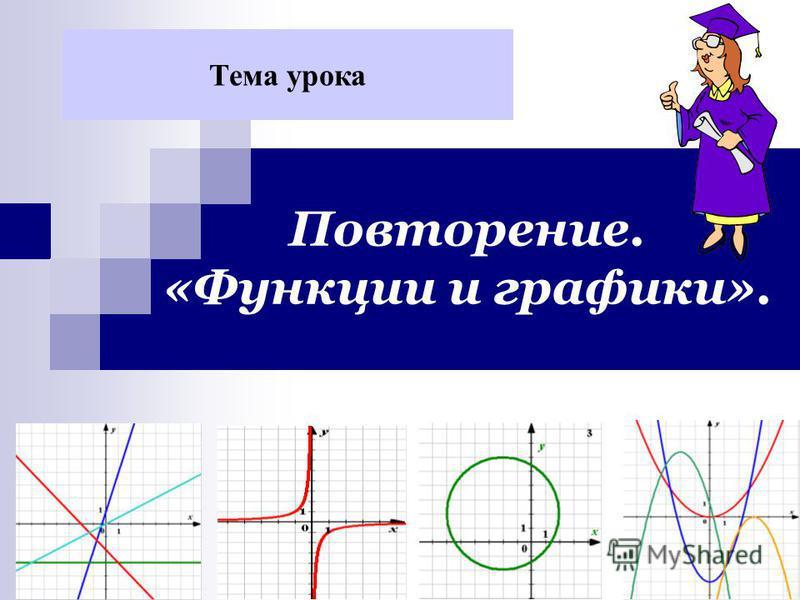 – х 2 + 6 х–9 < 0 х 3 –2 х– 4 = 0