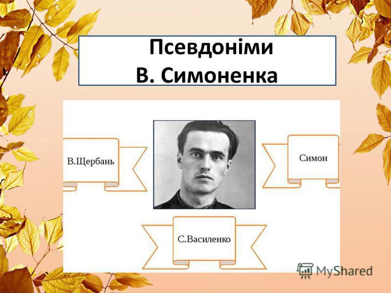 Псевдоніми В. Симоненка