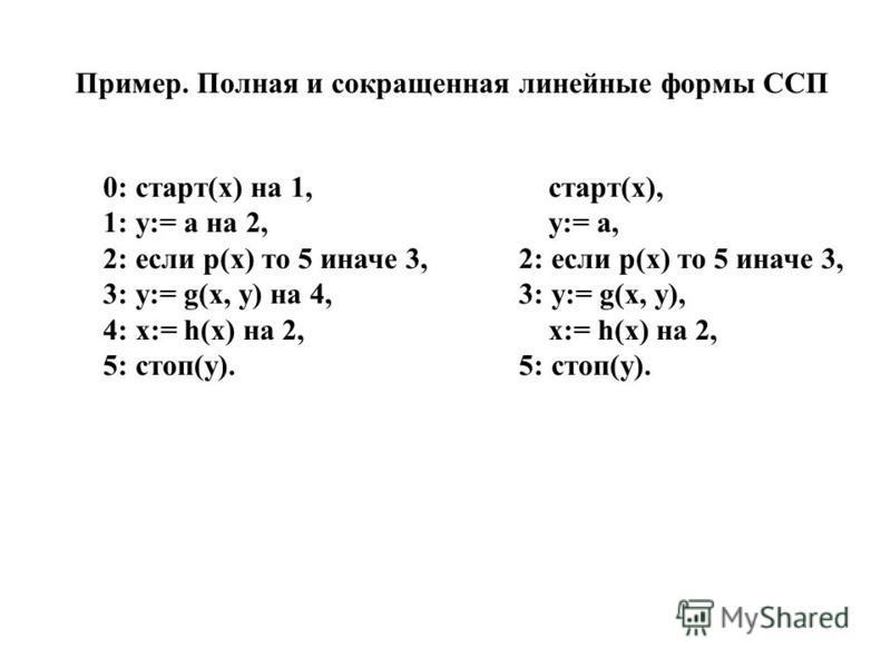 Пример. Полная и сокращенная линейные формы ССП 0: старт(х) на 1,старт(х), 1: у:= а на 2,у:= а, 2: если р(х) то 5 иначе 3, 3: у:= g(x, y) на 4, 3: у:= g(x, у), 4: х:= h(х) на 2,х:= h(х) на 2, 5: стоп(у).