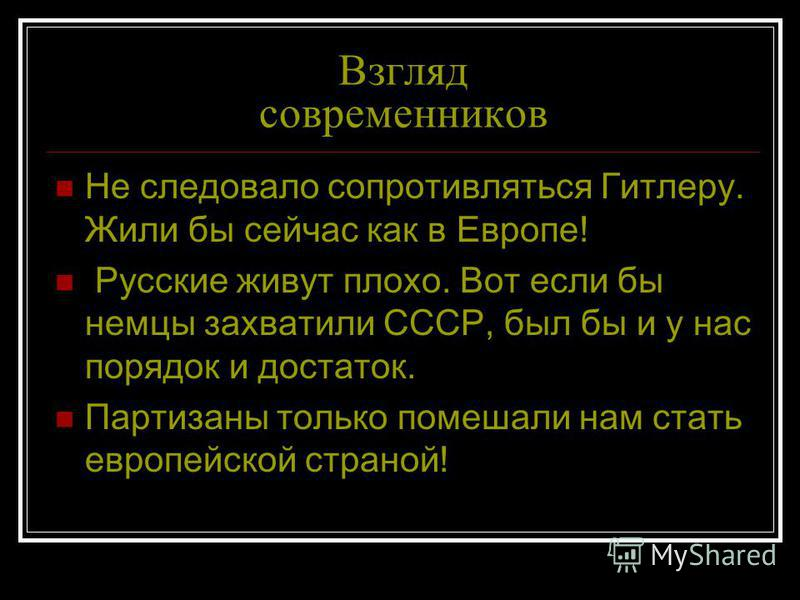 Фашистский «НОВЫЙ ПОРЯДОК»... Евреи и славяне – ошибка природы. Первых я уничтожу, а вторых сделаю рабами Германии.