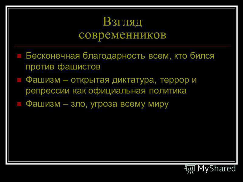 Взгляд современников Не следовало сопротивляться Гитлеру. Жили бы сейчас как в Европе! Русские живут плохо. Вот если бы немцы захватили СССР, был бы и у нас порядок и достаток. Партизаны только помешали нам стать европейской страной!