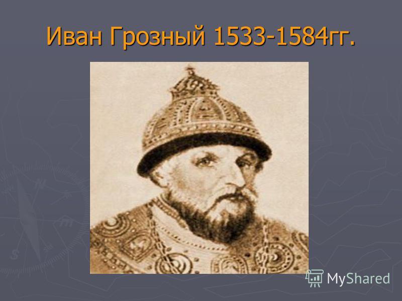 Иван Грозный 1533-1584 гг.