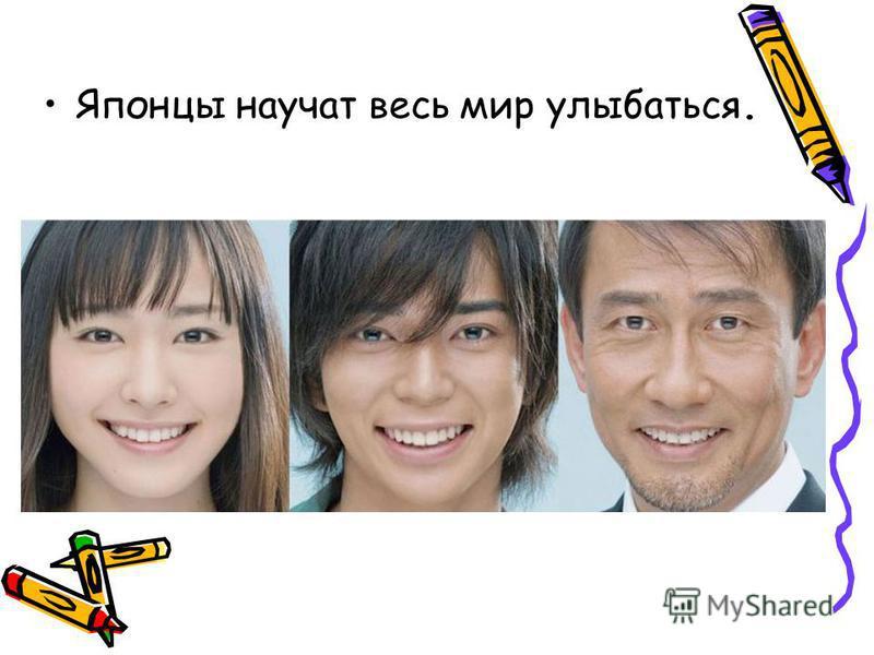 Японцы научат весь мир улыбаться.