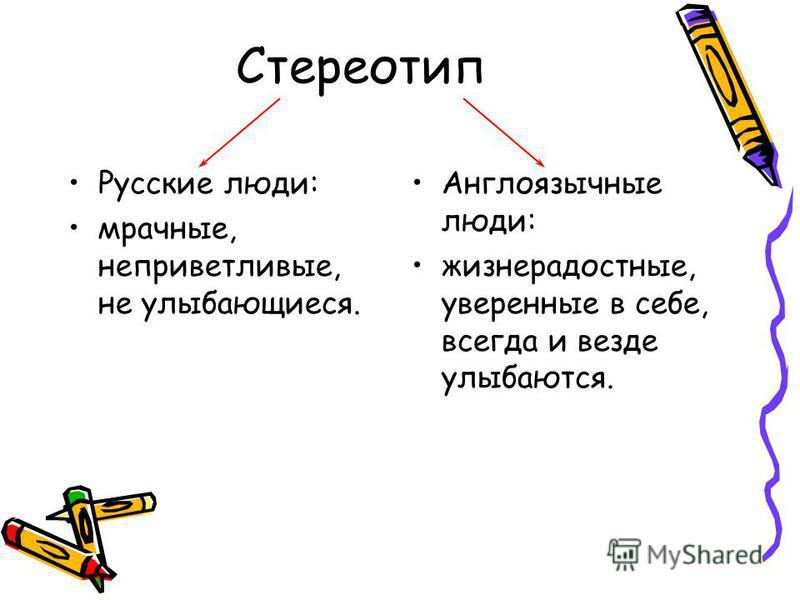 Стереотип Русские люди: мрачные, неприветливые, не улыбающиеся. Англоязычные люди: жизнерадостные, уверенные в себе, всегда и везде улыбаются.