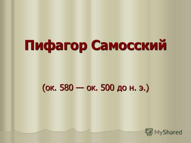 Пифагор Самосский (ок. 580 ок. 500 до н. э.)