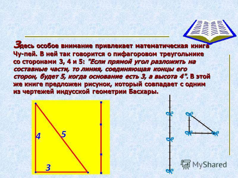З десь особое внимание привлекает математическая книга Чу-пей. В ней так говорится о пифагоровом треугольнике со сторонами 3, 4 и 5: