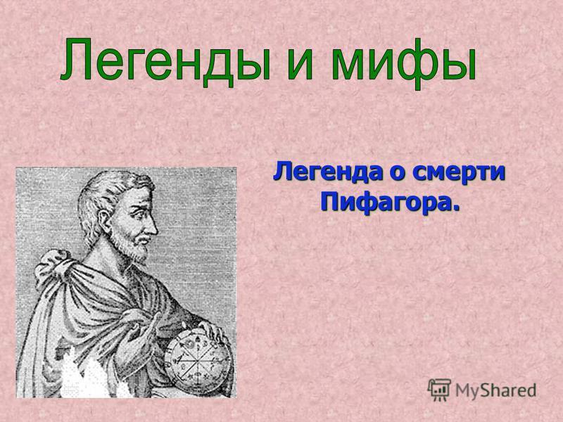 Легенда о смерти Пифагора.