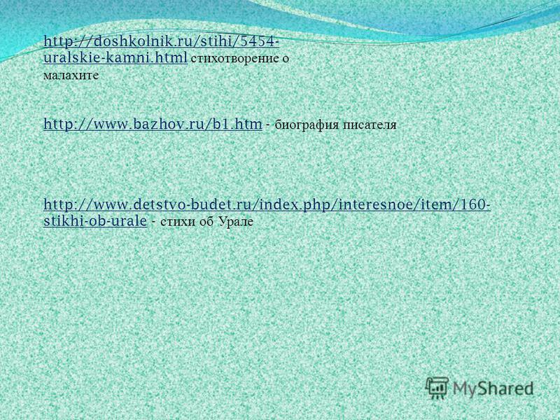 http://www.detstvo-budet.ru/index.php/interesnoe/item/160- stikhi-ob-uralehttp://www.detstvo-budet.ru/index.php/interesnoe/item/160- stikhi-ob-urale - стихи об Уране http://doshkolnik.ru/stihi/5454- uralskie-kamni.htmlhttp://doshkolnik.ru/stihi/5454-