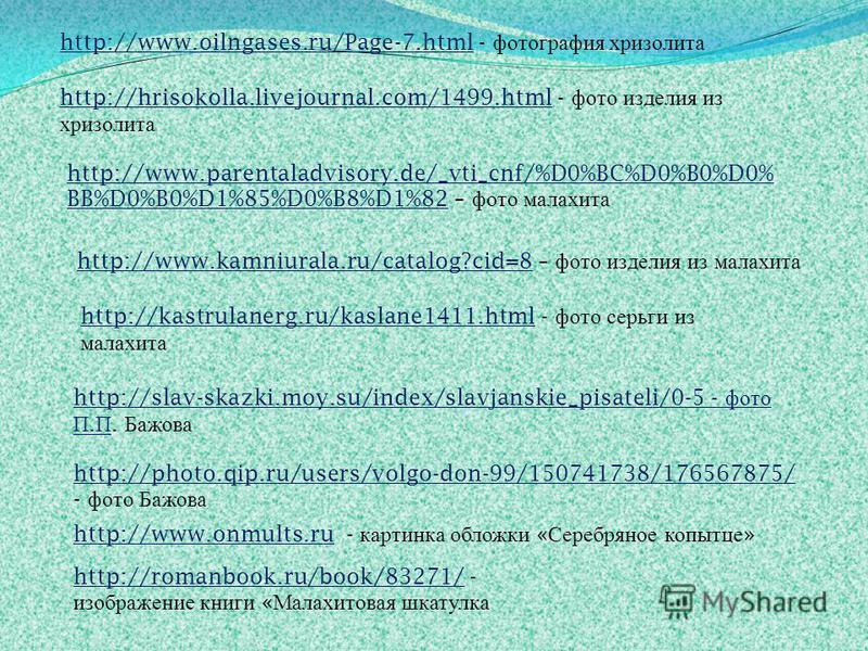 http://www.oilngases.ru/Page-7.htmlhttp://www.oilngases.ru/Page-7. html - фотография хризолита http://hrisokolla.livejournal.com/1499.htmlhttp://hrisokolla.livejournal.com/1499. html - фото изделия из хризолита http://www.parentaladvisory.de/_vti_cnf