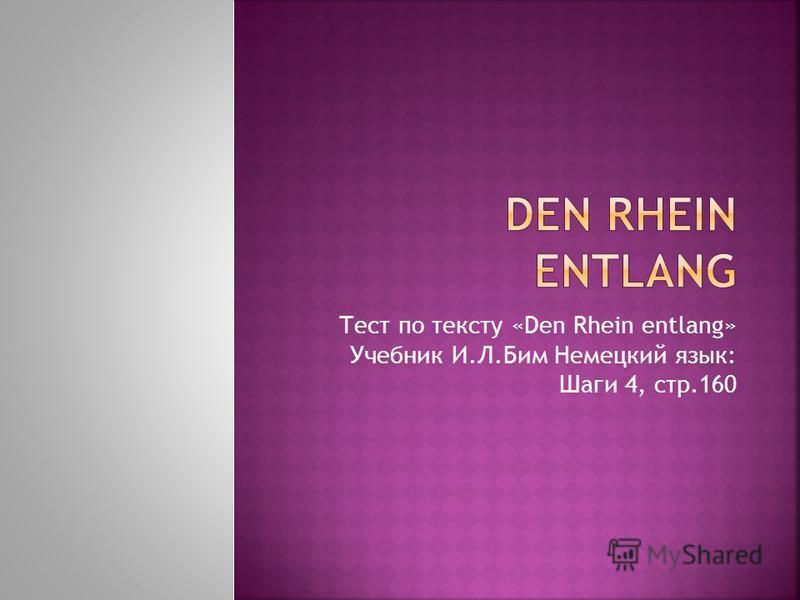 Тест по тексту «Den Rhein entlang» Учебник И.Л.Бим Немецкий язык: Шаги 4, стр.160