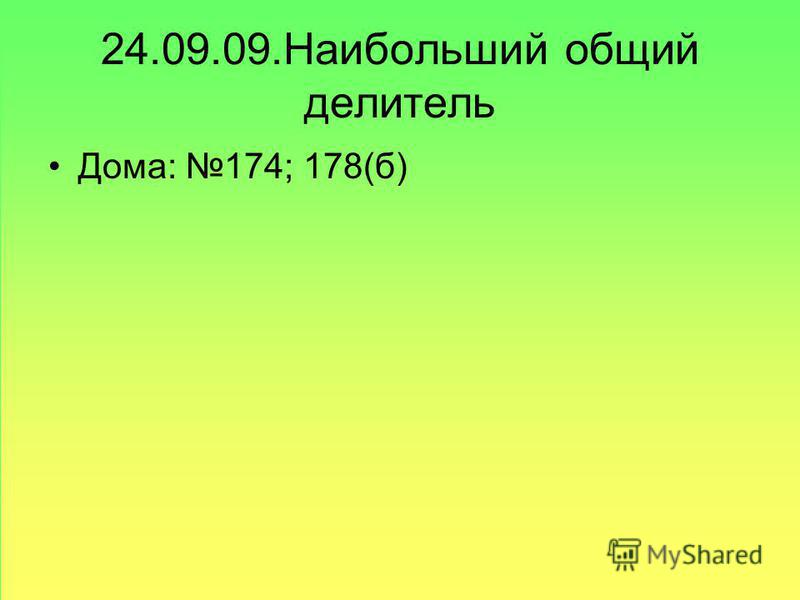 24.09.09. Наибольший общий делитель Дома: 174; 178(б)