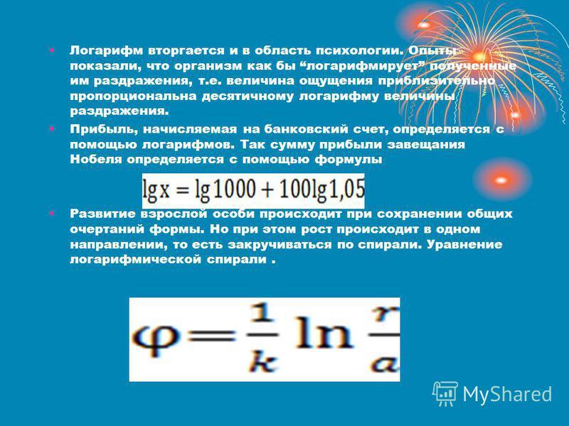 Это интересно В 1614 году Джон Непер опубликовал первые логарифмические таблицы, которые придумал для облегчения вычислений. Они помогали астрономам и инженерам сократить время на вычисления и тем самым продлить им жизнь. Через десяток лет после появ