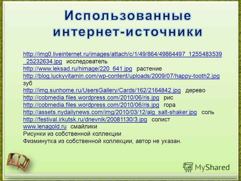 http://img0.liveinternet.ru/images/attach/c/1/49/864/49864497_1255483539 _25232634.jpghttp://img0.liveinternet.ru/images/attach/c/1/49/864/49864497_1255483539 _25232634.jpg исследователь http://www.leksad.ru/himage/220_641.jpghttp://www.leksad.ru/him