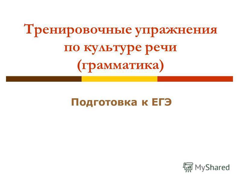 Тренировочные упражнения по культуре речи (грамматика) Подготовка к ЕГЭ