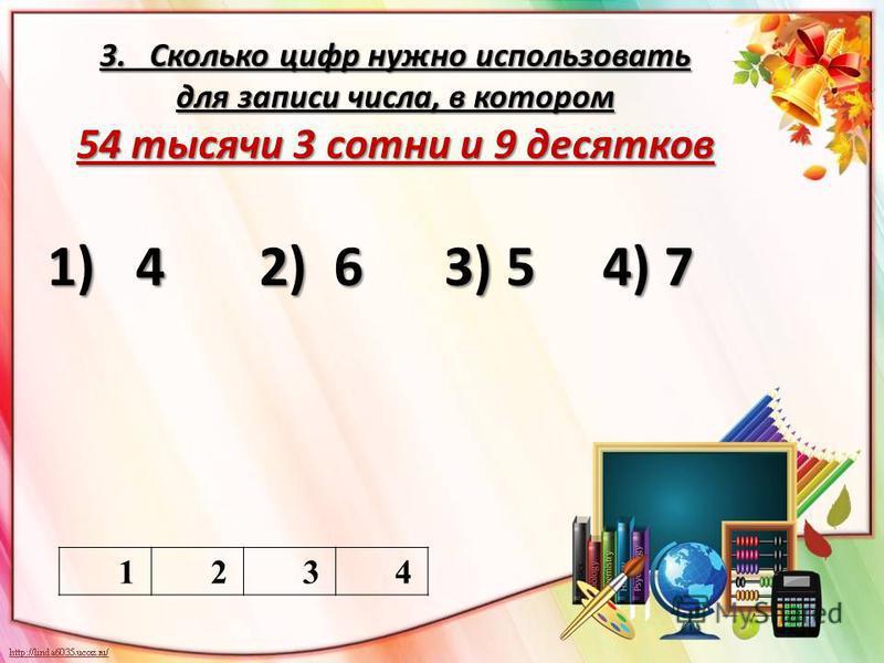 3. Сколько цифр нужно использовать для записи числа, в котором 54 тысячи 3 сотни и 9 десятков 1)4 2) 6 3) 5 4) 7 1234
