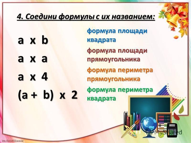 4. Соедини формулы с их названием: а х b а х a а х 4 (а + b) х 2 формула площади квадрата формула площади прямоугольника формула периметра прямоугольника формула периметра квадрата