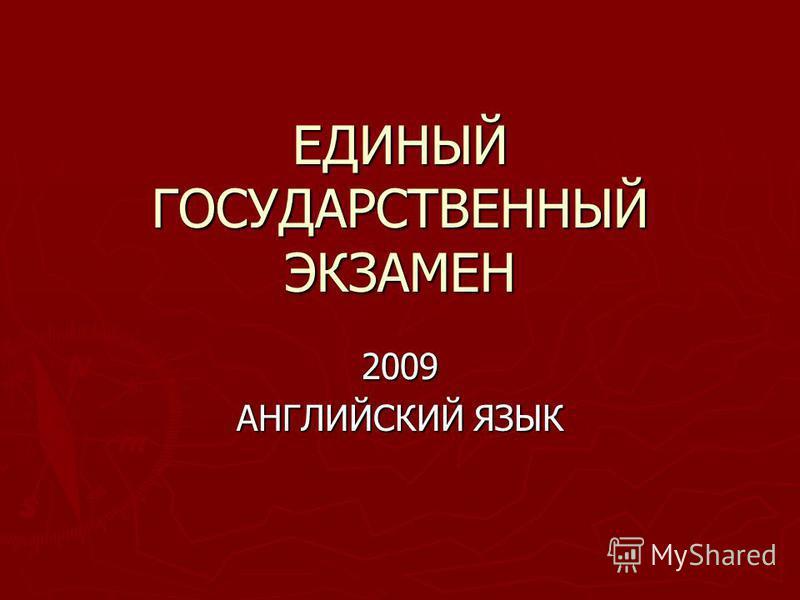 ЕДИНЫЙ ГОСУДАРСТВЕННЫЙ ЭКЗАМЕН 2009 АНГЛИЙСКИЙ ЯЗЫК