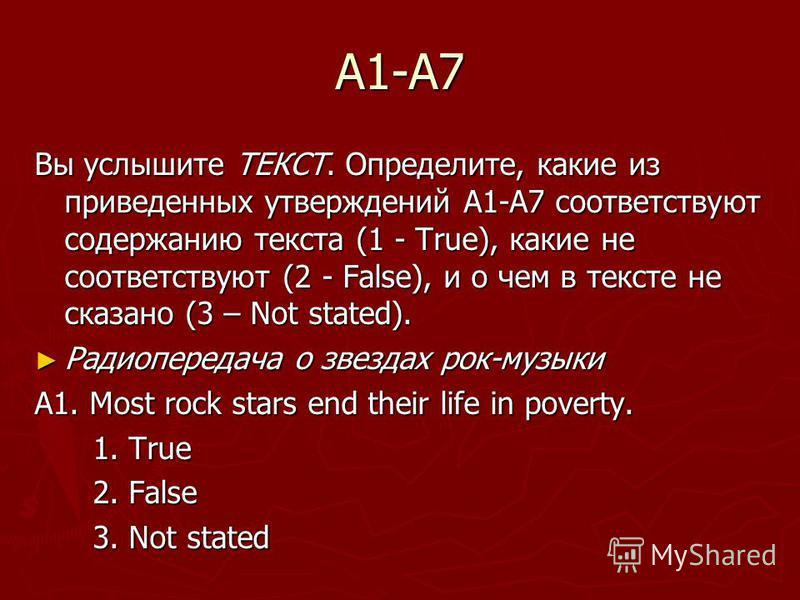 А1-А7 Вы услышите ТЕКСТ. Определите, какие из приведенных утверждений А1-А7 соответствуют содержанию текста (1 - True), какие не соответствуют (2 - False), и о чем в тексте не сказано (3 – Not stated). Радиопередача о звездах рок-музыки Радиопередача