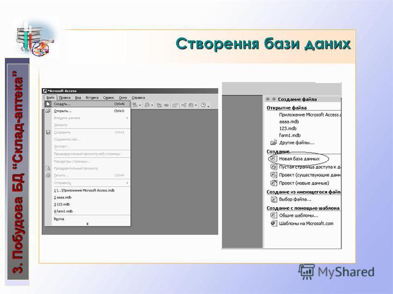 Створення бази даних 3. Побудова БД Склад-аптека