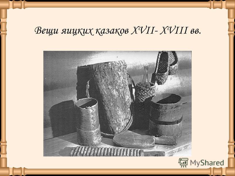 Вещи яицких казаков XVII- XVIII вв.
