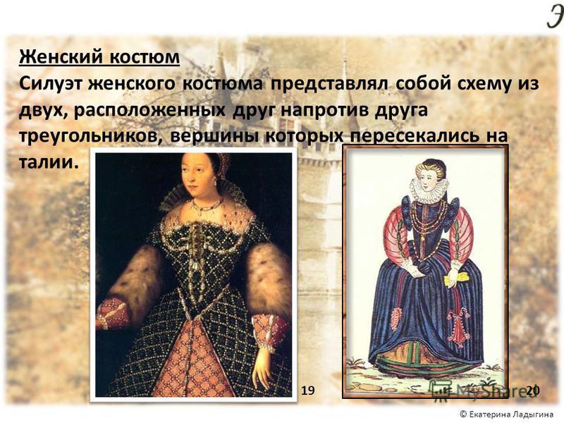 © Екатерина Ладыгина Женский костюм Силуэт женского костюма представлял собой схему из двух, расположенных друг напротив друга треугольников, вершины которых пересекались на талии. 1920