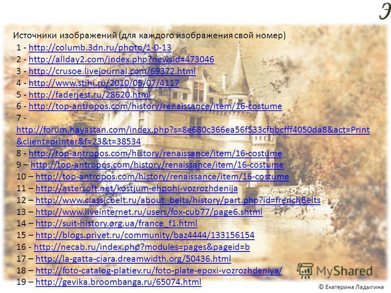 © Екатерина Ладыгина Источники изображений (для каждого изображения свой номер) 1 - http://columb.3dn.ru/photo/1-0-13http://columb.3dn.ru/photo/1-0-13 2 - http://allday2.com/index.php?newsid=473046http://allday2.com/index.php?newsid=473046 3 - http:/