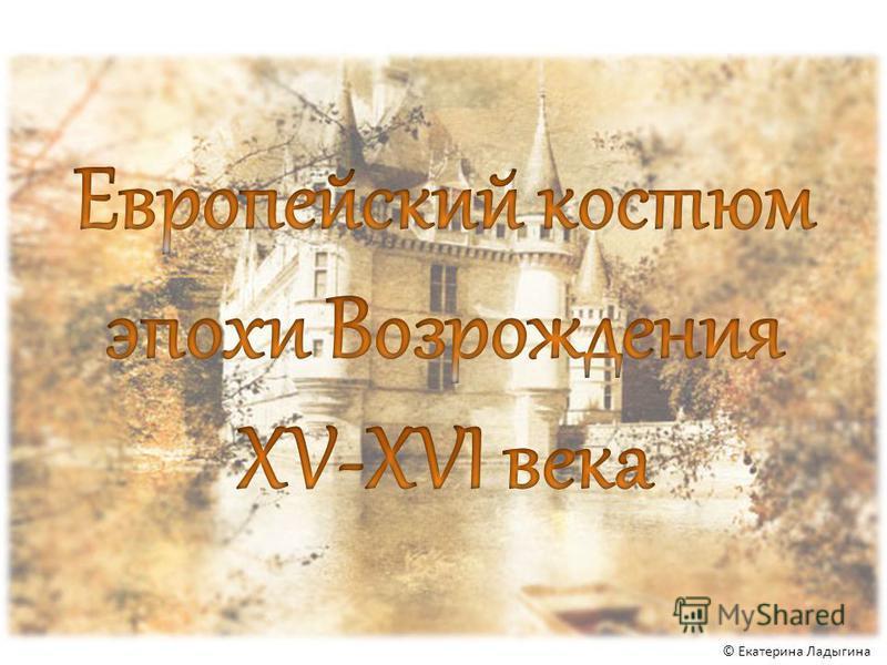 © Екатерина Ладыгина