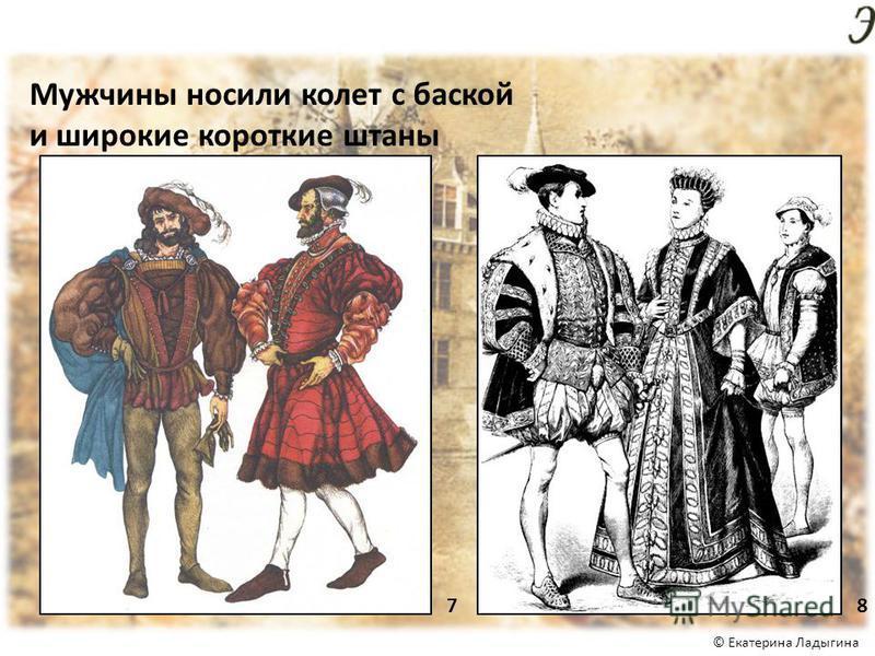 © Екатерина Ладыгина Мужчины носили колет с баской и широкие короткие штаны 78