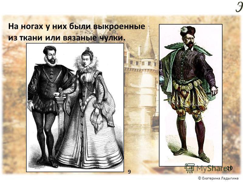 © Екатерина Ладыгина На ногах у них были выкроенные из ткани или вязаные чулки. 9 10
