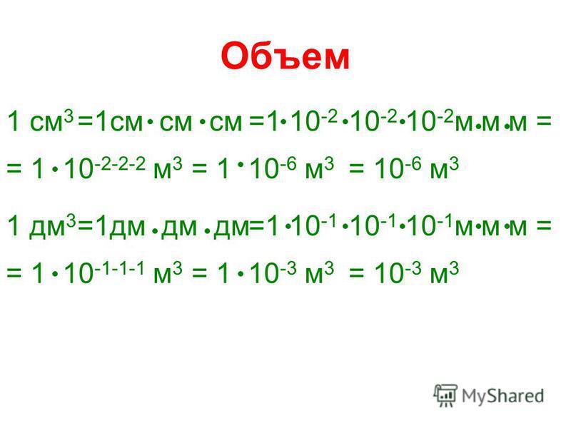 Объем =1 см см см=1 10 -2 10 -2 10 -2 м м м = = 1 10 -2-2-2 м 3 = 1 10 -6 м 3 = 10 -6 м 3 1 см 3 = 10 -3 м 3 = 1 10 -3 м 3 = 1 10 -1-1-1 м 3 =1 10 -1 10 -1 10 -1 м м м =1 дм 3 =1 дм дм дм