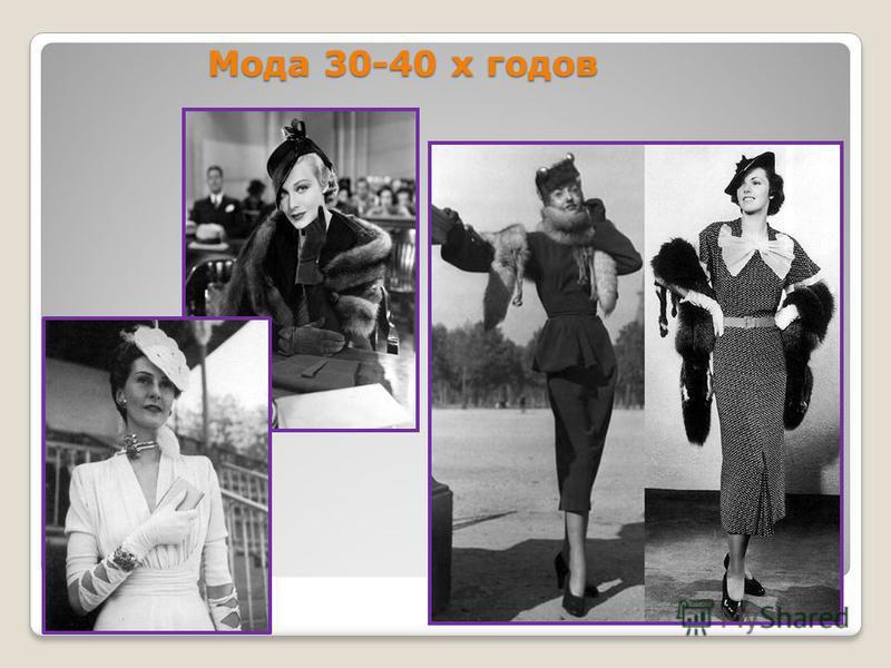 Мода 30-40 х годов Мода 30-40 х годов