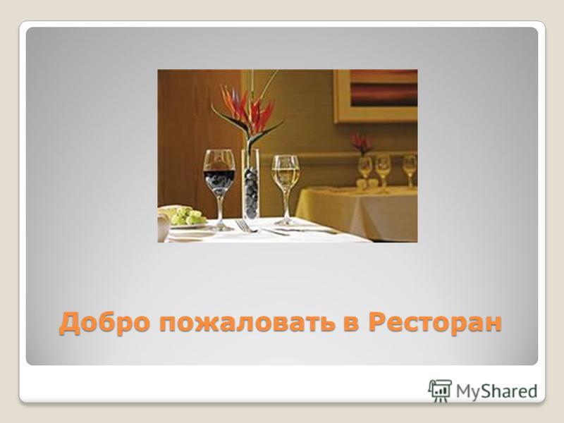 Добро пожаловать в Ресторан