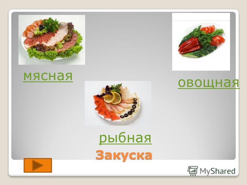 Закуска овощная мясная рыбная