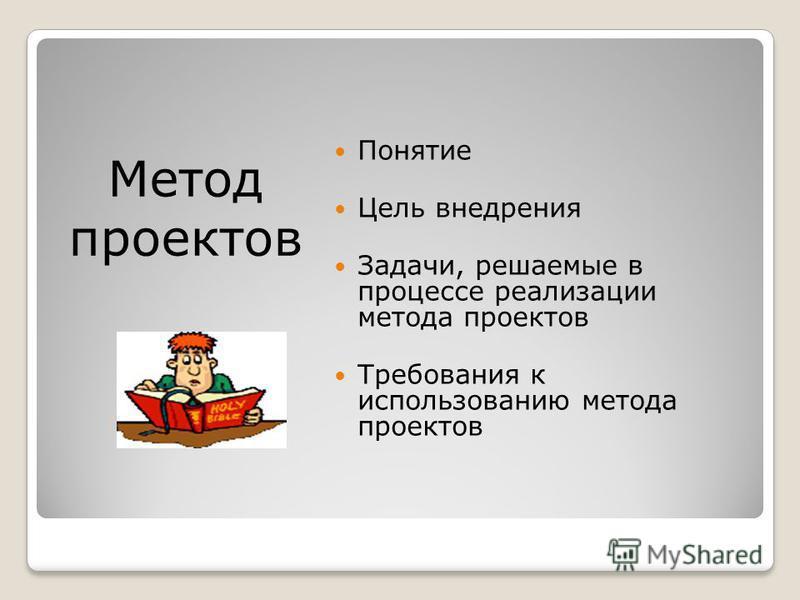 Метод проектов Понятие Цель внедрения Задачи, решаемые в процессе реализации метода проектов Требования к использованию метода проектов