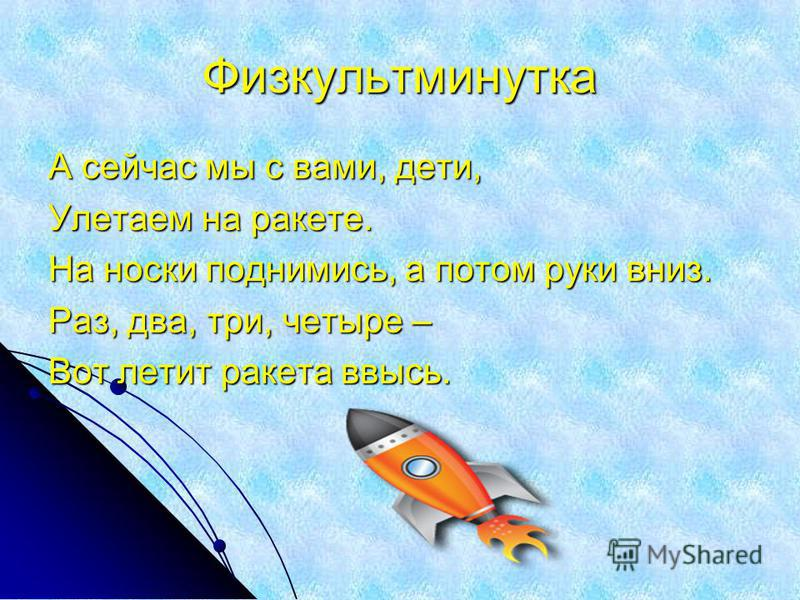 Проверка Космос, космонавт, космический.