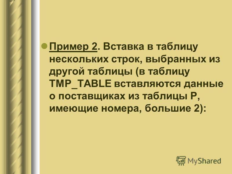 Пример 2. Вставка в таблицу нескольких строк, выбранных из другой таблицы (в таблицу TMP_TABLE вставляются данные о поставщиках из таблицы P, имеющие номера, большие 2):