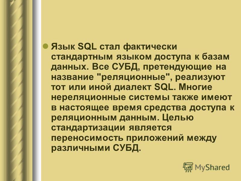 Язык SQL стал фактически стандартным языком доступа к базам данных. Все СУБД, претендующие на название