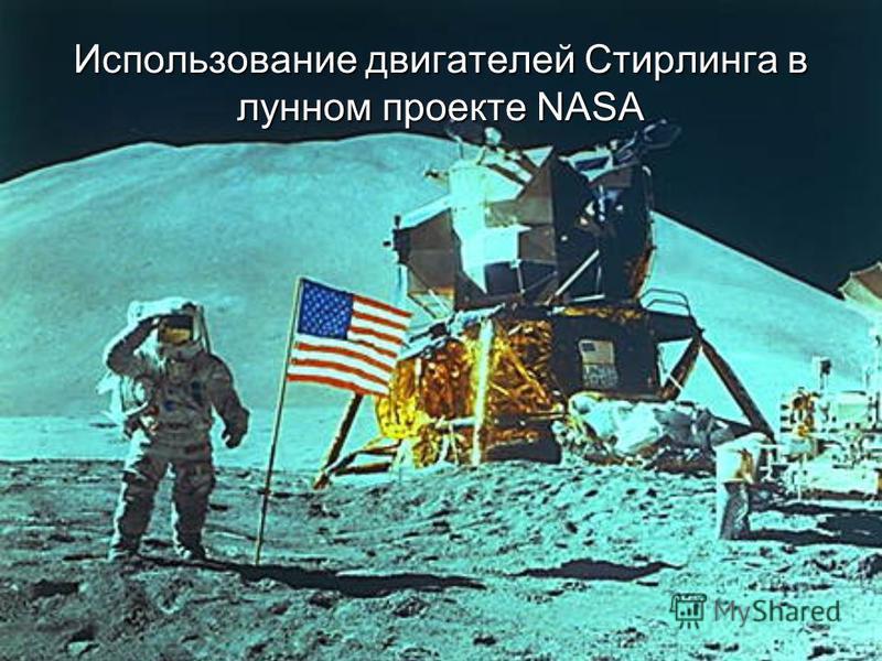 Использование двигателей Стирлинга в лунном проекте NASA