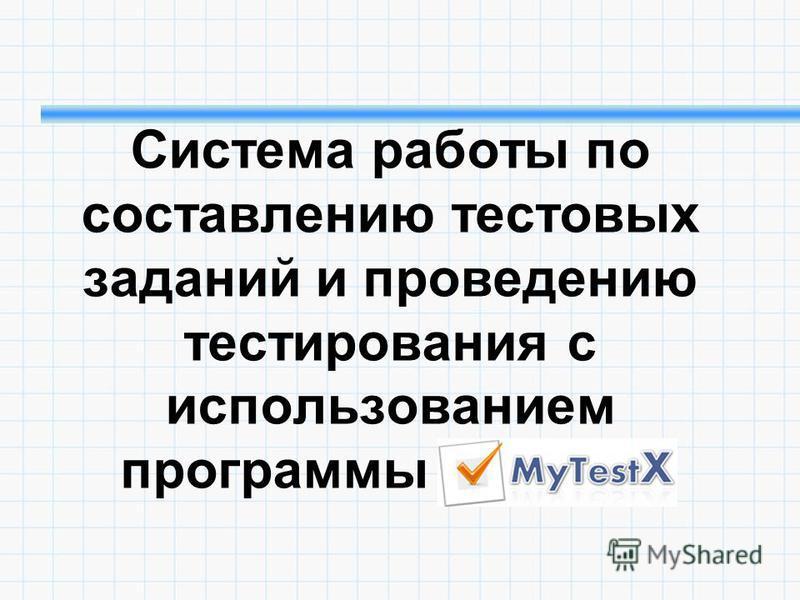 Система работы по составлению тестовых заданий и проведению тестирования с использованием программы MyTestX